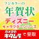 フジカラー年賀状2014 ディズニー版-カメラのキタムラ
